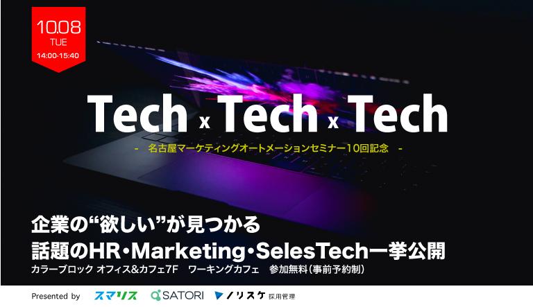 """名古屋MAセミナー10回記念「Tech x Tech x Tech」〜企業の""""欲しい""""が見つかる!話題のHR・Marketing・SelesTech一挙公開〜"""