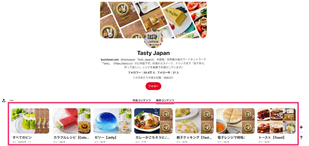 Tasty Japanのアカウント