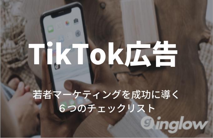 TikTok広告